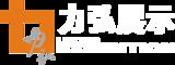 广州力弘展示工程有限公司